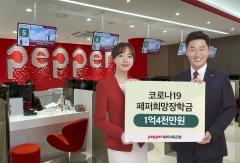 페퍼저축은행, '코로나19 장학금' 1억4000만원 지원