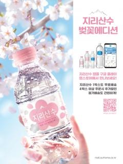 아워홈, '지리산수 벚꽃 에디션' 한정 판매