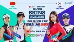 골프존, 'LG U+×한중 골프존 스킨스 챌린지' 개최