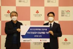 KGC인삼공사, 사회복지공동모금회에 8억원 상당 홍삼 기부