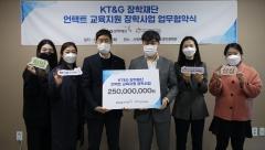 KT&G장학재단, 디지털 소외계층 아동에 '언택트 교육' 지원