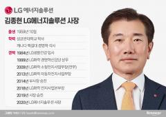 김종현 LG에너지솔루션 사장, SK-현대차 협상 어떻게?···경영 첫 시험대