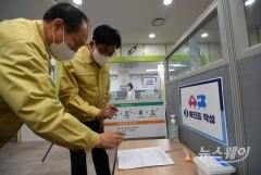 코로나19 백신 접종 앞두고 안전점검하는 박성수 송파 구청장