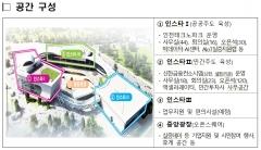 """인천경제청 """"인천 스타트업파크 개소, 한국형 실리콘밸리 목표""""…국내 최대·최초 시도"""