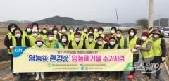 전남농협, '영농後 환경愛' 영농폐기물 수거 활동