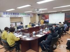 정읍시, 안전한 코로나19 백신 접종 막바지 '점검'