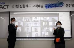 신한카드, 고객패널 '신한사이다' 발대식 개최