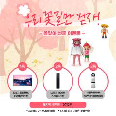 농협카드, 봄맞이 경품·캐시백 이벤트 진행