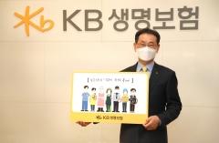 허정수 KB생명 사장, 필수노동자 응원 캠페인에 동참