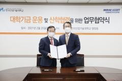 미래에셋운용, 한국산업기술대학교 협력관계 구축 위한 업무협약 체결