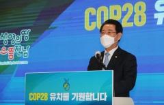 전남도·경남도, COP28 남해안 남중권 유치 시동