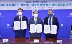 광주시, 서울대·전남대와 AI산업 육성 및 인재양성 힘모은다