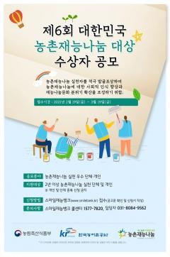 농어촌공사, '제6회 대한민국 농촌재능나눔 대상' 수상자 공모