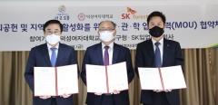 SK임업 정인보號,ESG 경영 강화…도심 '복합문화공간' 조성