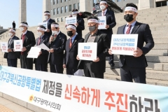 대구시의회, 국회서 '통합신공항특별법 신속 제정' 촉구