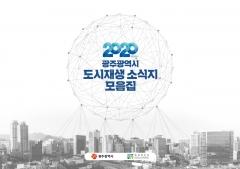 광주시, 2020년 도시재생백서·소식지 발간