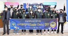 호남대, e스포츠구단 '수리부엉이' 창단