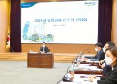 농협금융, '2021년 리스크' 간담회 개최