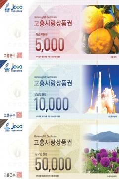 고흥군, 고흥사랑상품권 10% 특별할인 6월까지 연장