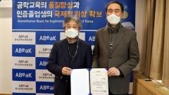 목포대 김종화 교수, 2021년 공학교육인증 이사장상  수상