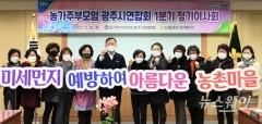 농협광주본부, 농가주부모임 광주시연합회와 1분기 정기이사회 개최