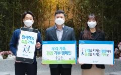 우리은행, 임직원 참여 '우리 가족 걸음 기부 캠페인' 실시