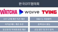 웨이브·티빙·왓챠, 'OTT협의회' 발족…정책분야 공동 협력