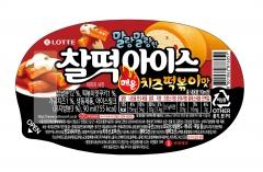 롯데제과, 한정판 '찰떡아이스 매운 치즈떡볶이' 출시