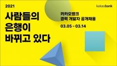 '하루만에 최종면접까지'…카카오뱅크, 경력개발자 공채