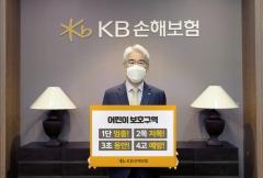 김기환 KB손보 사장, '어린이 교통안전 챌린지' 동참