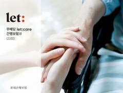 롯데손보, 초기 경증 치매 보장하는 'let:care 간병보험Ⅱ' 출시