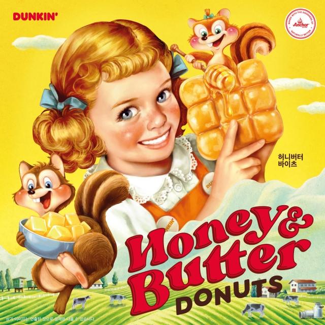 던킨, 버터∙꿀 활용한 신제품 '허니버터' 도넛 출시