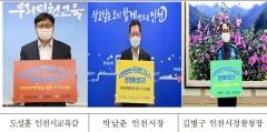 """인천시·교육청·경찰청, '지역안전역량 향상 공동 TF' 출범…""""시민안전어벤저스 떴다"""""""