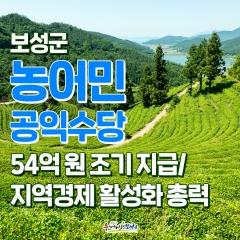 보성군, '농어민 공익수당' 54억 원 3월 말까지 지급