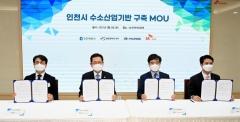 인천시, 수소산업 선도도시 선언...현대차·SK E&S와 협력