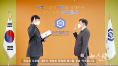 순천대학교, 2021학년도 신입생 비대면 입학식 개최