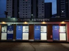 성수의료재단 인천백병원, 국가지정 호흡기전담클리닉 개소