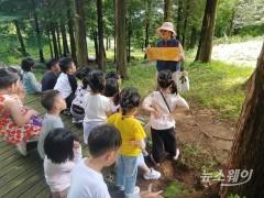 정읍시, '2021년 정읍사공원 유아숲체험원' 정기반 모집