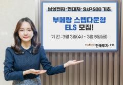 한국투자증권, 부메랑 스텝다운형 ELS 1종 공모