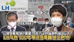"""""""고양이에게 생선을 맡긴 격"""" LH직원 100억 투기의혹에 분노한 野"""
