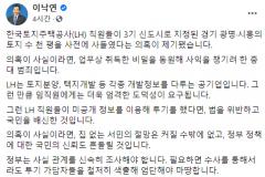 """이낙연 """"LH 직원 투기 의혹, 사실이라면 중대 범죄"""""""