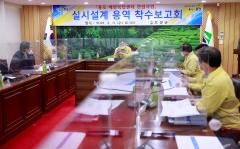 보성군, 율포 해양복합센터 설계용역 보고회 개최