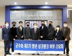 김준성 영광군수, 제3기 청년 싱크탱크 위원들과 간담회