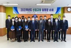 순천대, 2021학년도 신임 교수 15명 임용