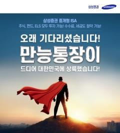 삼성증권 '중개형 ISA' 출시 일주일새 2.5만계좌 신규개설