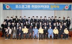 광양시, '제2기 포스코그룹 취업아카데미' 입학식 개최