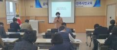 전남교육청, 교육과정·학교문화 민주주의 실천 방안 모색