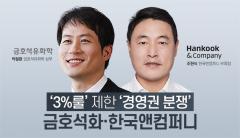 '3%룰' 제한 '경영권 분쟁' 금호석화·한국앤컴퍼니 등…주총 '예측불허'