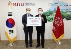 제이브이엠, 경북대에 발전기금 500만원 전달
