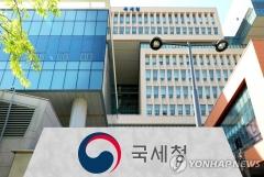국세청, '실시간 소득파악' 전담조직 국장급 확대